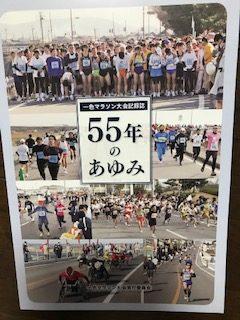 一色マラソン回顧展
