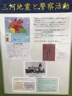 三河地震と警察活動写真展