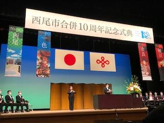 西尾市合併10周年記念式典